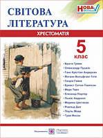 5 клас Світова література Хрестоматія Давидова ПіП