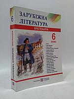 6 клас Світова література Хрестоматія Світленко ПіП