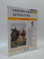 6 клас Українська література Хрестоматія Витвицька ПіП