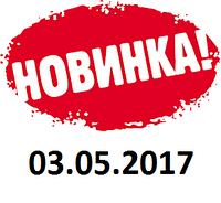 Поступления ОБУВИ за 03 МАЯ 2017