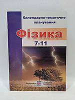 ПіП 2015 Планування Фізика 007-11 кл Календарно тематичне планування