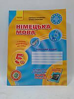 5 клас Ранок Робочий зошит Німецька мова 5 клас 1й рік Сотникова + мовне портфоліо