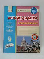5 клас Ранок Робочий зошит Англійська мова 5 клас до Карпюк Павліченко
