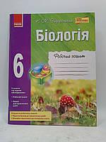 6 клас Ранок Робочий зошит Біологія 6 клас Задорожний