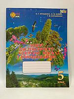 5 клас Світоч Робочий зошит Природознавство 5 клас Ярошенко Зошит для тематичного контролю