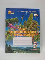 5 клас Світоч Робочий зошит Природознавство 5 клас Ярошенко Зошит для практичних робіт