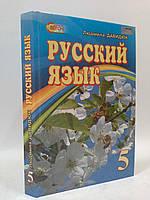 5 клас Русский язык Давидюк Світоч