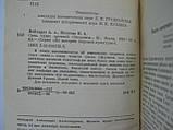 Нейхардт А.А., Шишова И.А. Семь чудес древней Ойкумены (б/у)., фото 6