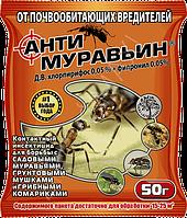 Антимуравьин 50 г