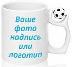 Чашка с Вашим дизайном керамическая с футбольным мячом, фото 3