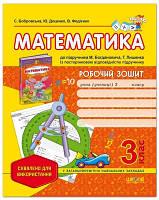 Видавництво Школа Робочий зошит Математика 3 клас До Богданович Федієнко