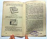 """Заочный курс обучения матерей. """"Уход за больным ребенком в семье"""". 1955 год. 12-я лекция, фото 8"""