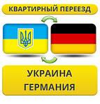 Из Украины в Германию