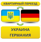 Украина - Германия - Украина