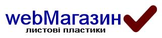 webМагазин листовых пластиков stalinit.in.ua