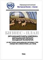 Бизнес – план (ТЭО). Комплекс выращивания свиней. Канадская (холодная) технология. Растениеводство. Убой 10 000, Производство комбикормов. Выращивание зерновых