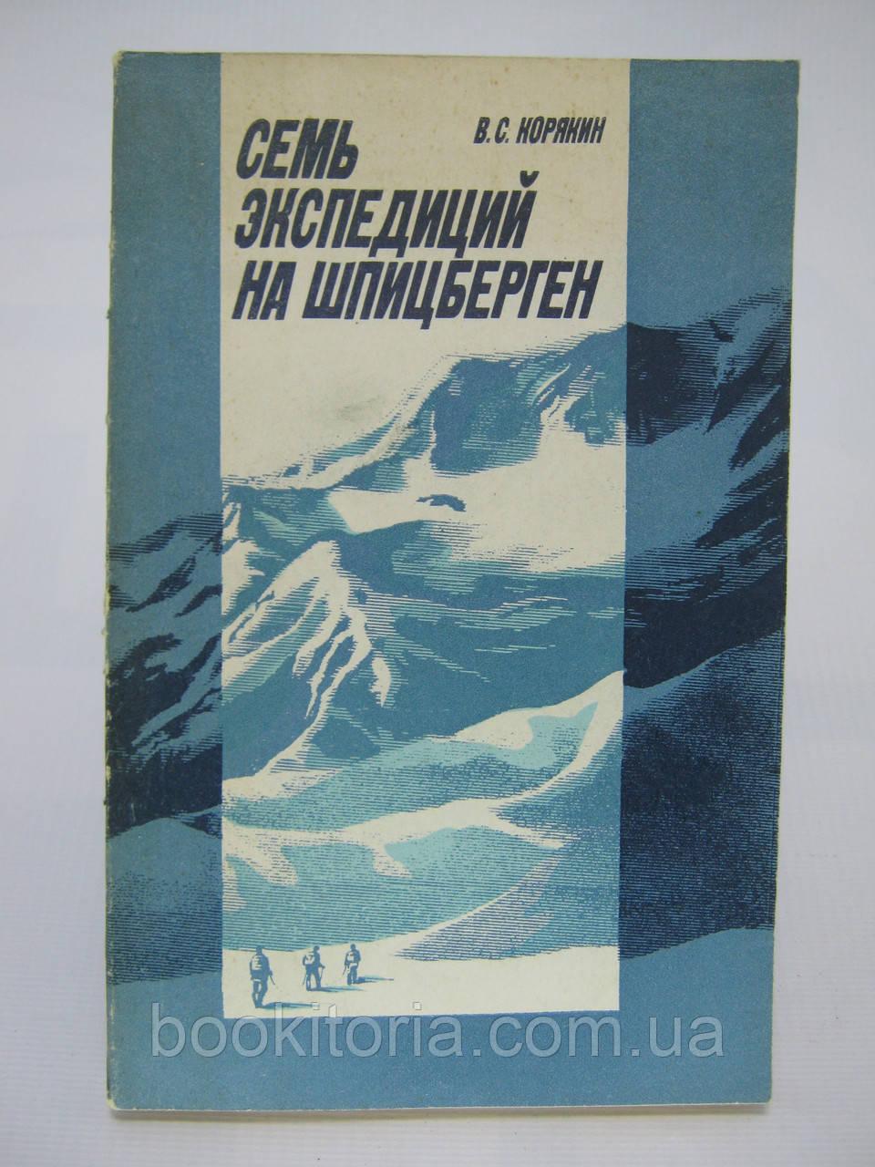 Корякин В.С. Семь экспедиций на Шпицберген (б/у).