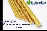 Арматура Стеклопластиковая 6 мм