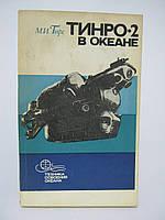Гирс М.И. ТИНРО-2 в океане (б/у)., фото 1