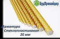 Арматура Стеклопластиковая 20 мм