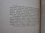 Славин С.В. Освоение Севера (б/у)., фото 6