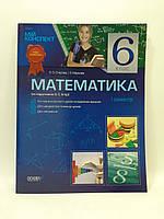 Основа Мій конспект Розробки уроків Математика 6 клас до Істер І семестр