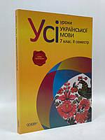 7 клас Основа Усі уроки Розробки уроків Українська мова 7 клас ІІ семестр