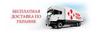 Бесплатная Доставка Новой Почтой По Украине
