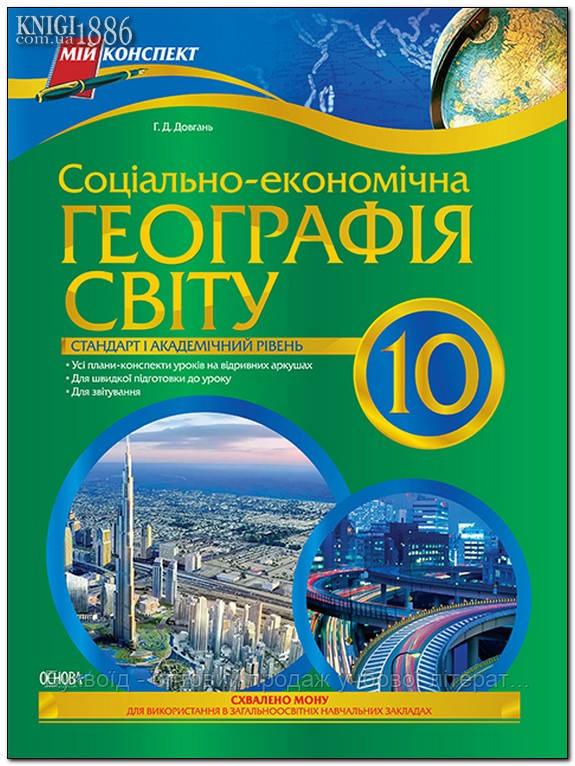 Конспекты уроков по географии в 10кл в украине