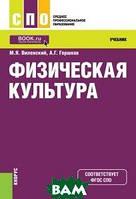 М. Я. Виленский, А. Г. Горшков Физическая культура