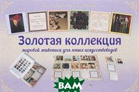 Н. В. Астахова Золотая коллекция мировой живописи для юных искусствоведов