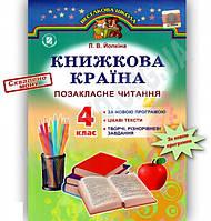 Книжкова країна 4 клас Позакласне читання Генеза Йолкіна