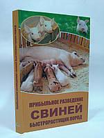 Аргумент Полезная книга Прибыльное разведение свиней быстрорастущих пород