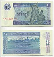 Мьянма Бирма / Myanmar 1 Kyat 1996 Pick 69 UNC