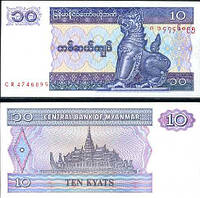 Мьянма Бирма / Myanmar 10 Kyats UNC