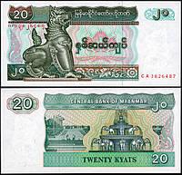 Мьянма Бирма / Myanmar 20 Kyats 1994 UNC