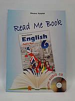 Лібра 6 клас Англійська мова Книга для домашнього читання Карпюк
