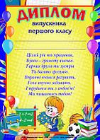 Зірка Бланк Диплом випускника першого класу