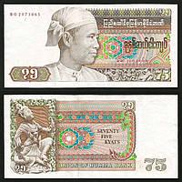 Бирма / Мьянма 75 кьят 1985 Pick 65 UNC