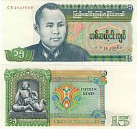 Бирма / Мьянма 15 кьят 1986 Pick 62 UNC