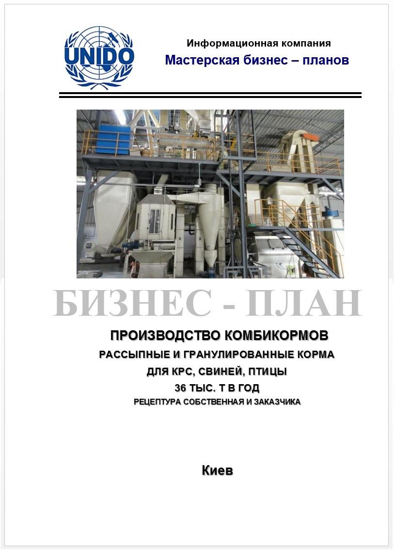 Комбикормовый завод бизнес план идеи бизнеса в латвии