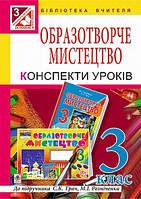 Богдан Робочий зошит Образотворче мистецтво 3 клас до Резніченко до Трач Трач