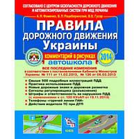 ДАІ Літера ЛТД ПДД Украины 2014 Комментарий в рисунках Правила дорожного движения Украины