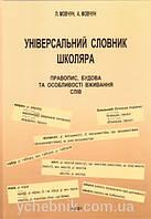 СлРс Авді Універсальний словник школяра Правопис будова та особливості вживання слів Мо