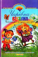 Хрестоматія Глорія Чарівна веселка Хрестоматія позакласного читання