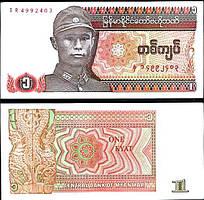 Мьянма Бирма / Myanmar 1 Kyat 1990 P67 UNC