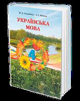 4 клас Українська мова Захарійчук Грамота