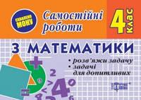 4 клас НП Бліц Торсінг СР Бліц Математика 4 клас Розвяжи задачі Задачі для допитливих