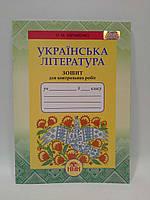 Грамота Робочий зошит Українська література 5 клас Авраменко