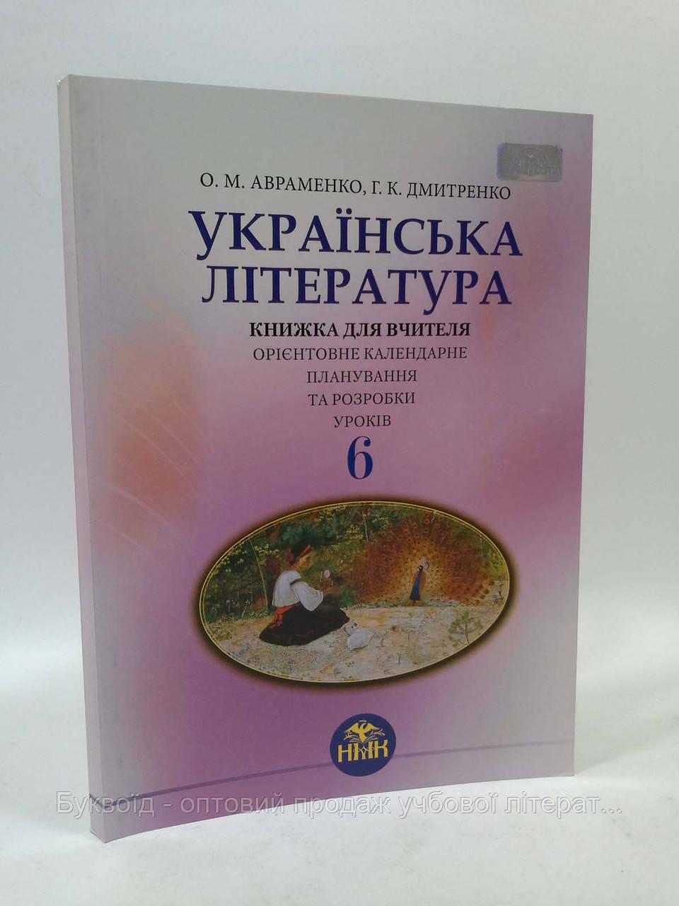 006 кл НП Грамота РУ Укр література 006 кл Книжка для вчителя Авраменко